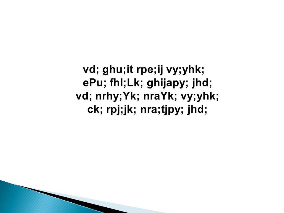 vd; ghu;it rpe;ij vy;yhk; ePu; fhl;Lk; ghijapy; jhd; vd; nrhy;Yk; nraYk; vy;yhk; ck; rpj;jk; nra;tjpy; jhd;