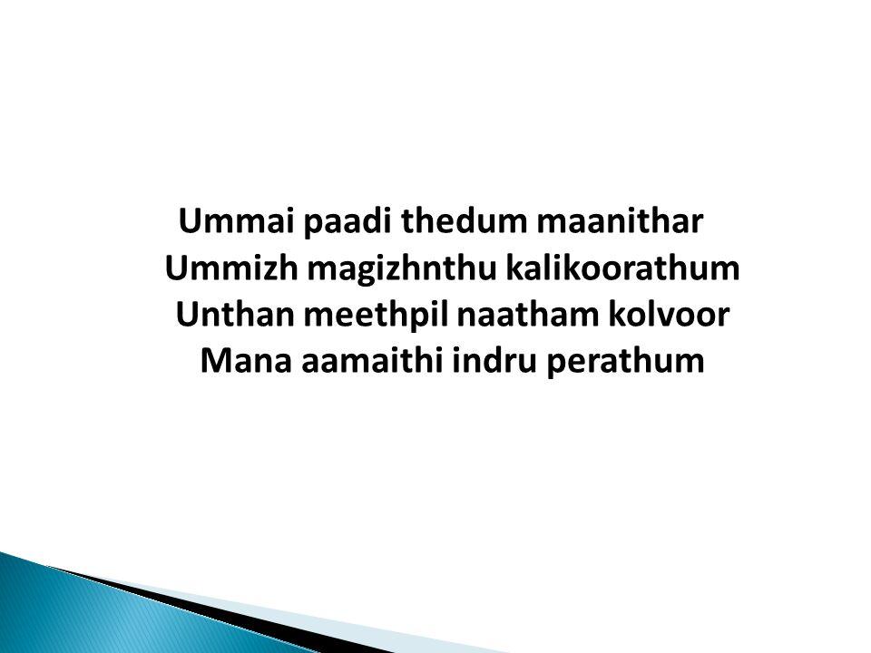 Ummai paadi thedum maanithar Ummizh magizhnthu kalikoorathum Unthan meethpil naatham kolvoor Mana aamaithi indru perathum
