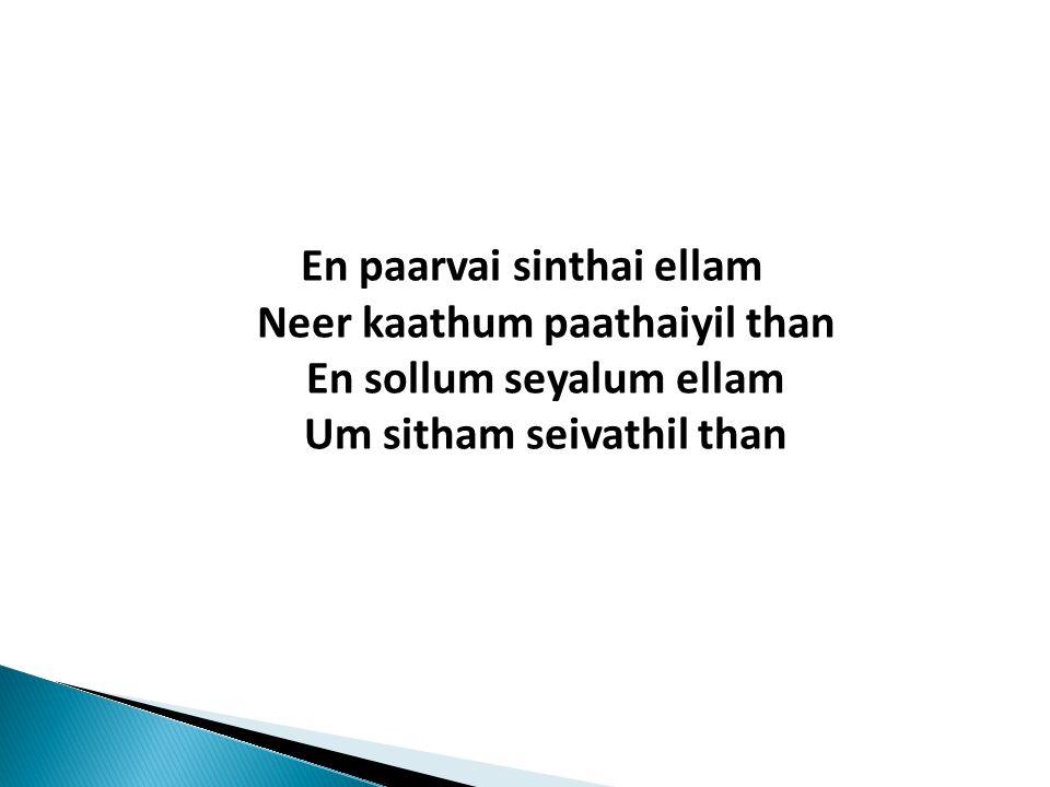 En paarvai sinthai ellam Neer kaathum paathaiyil than En sollum seyalum ellam Um sitham seivathil than
