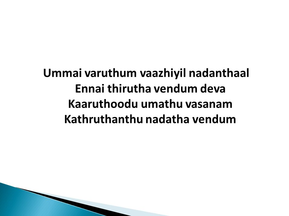 Ummai varuthum vaazhiyil nadanthaal Ennai thirutha vendum deva Kaaruthoodu umathu vasanam Kathruthanthu nadatha vendum