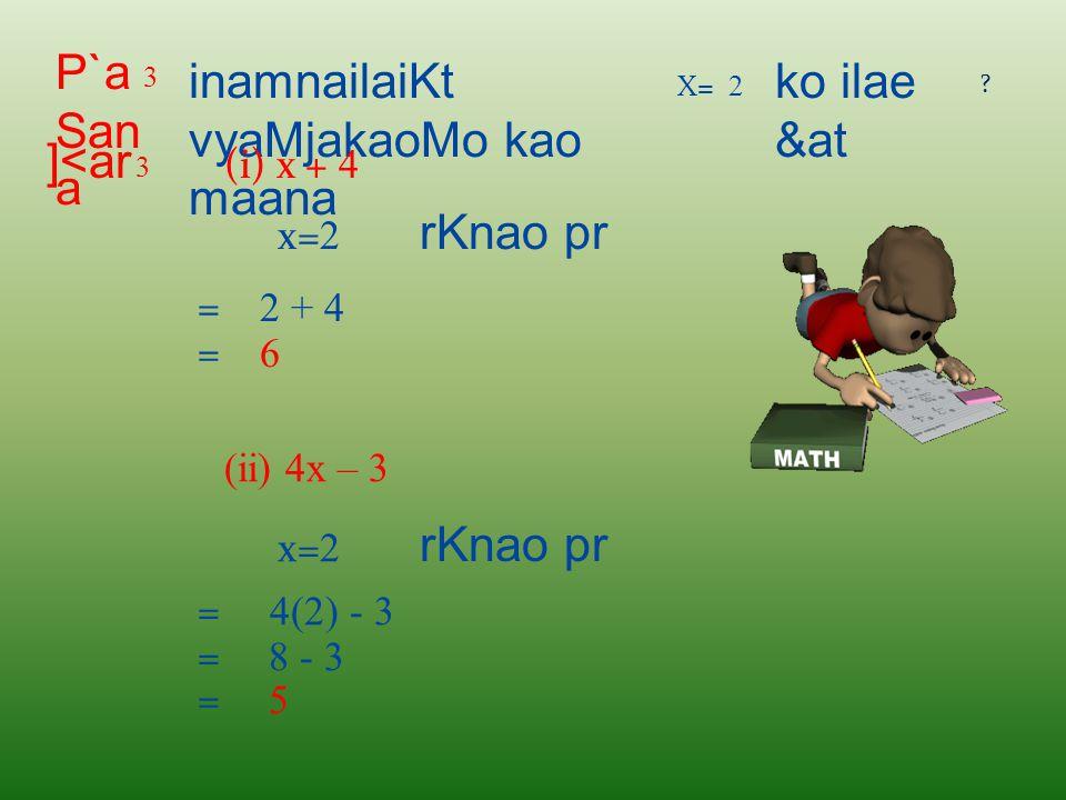 P`a San a 2 ]<ar 2 mao M sao 3ab + 12b +14a24ab - 10b -18a kao GaTa[e (3ab + 12b +14a) – 3ab + 12b +14a – 24ab – 10b – 18a 3ab – 24ab + -21ab + (24ab – 10b – 18a) 12b + 10b +14a +18a 22b+32a = = = =