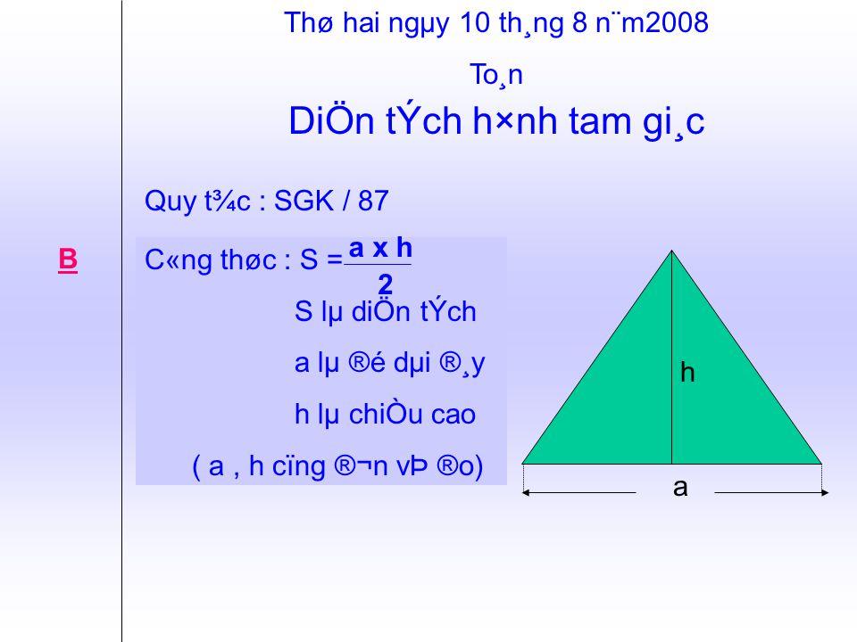 Thø hai ngµy 10 th¸ng 8 n¨m2008 To¸n DiÖn tÝch h×nh tam gi¸c DiÖn tÝch h×nh ch÷ nhËt ABCD = DC x AD = DC x EH DiÖn tÝch h×nh tam gi¸c EDC = DC x EH 2 1 1 2 2 §êng c¾t