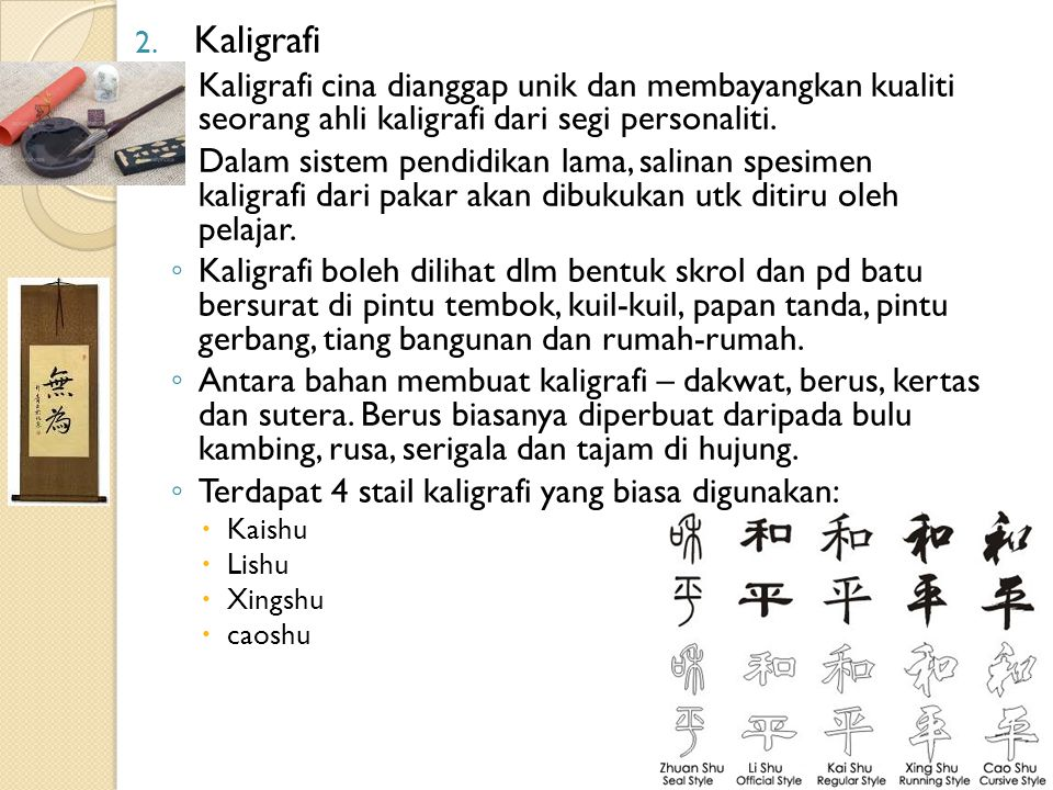2. Kaligrafi ◦ Kaligrafi cina dianggap unik dan membayangkan kualiti seorang ahli kaligrafi dari segi personaliti. ◦ Dalam sistem pendidikan lama, sal