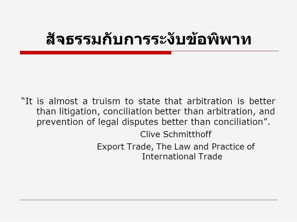 """สัจธรรมกับการระงับข้อพิพาท """"It is almost a truism to state that arbitration is better than litigation, conciliation better than arbitration, and preve"""
