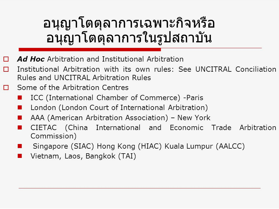  Ad Hoc Arbitration and Institutional Arbitration  Institutional Arbitration with its own rules: See UNCITRAL Conciliation Rules and UNCITRAL Arbitr