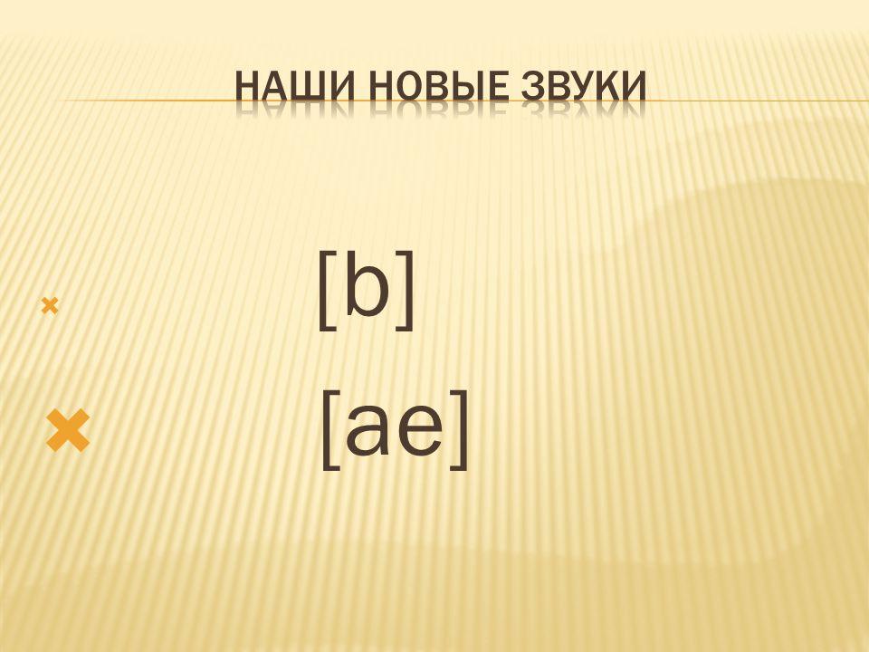  [b]  [ae]