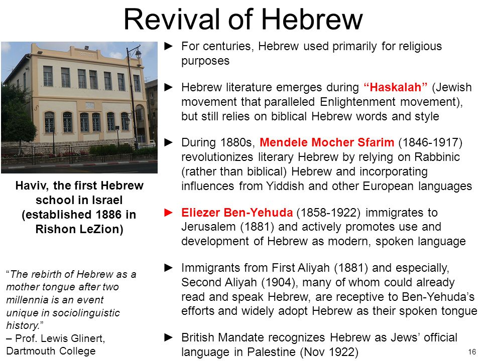 """16 Revival of Hebrew ►For centuries, Hebrew used primarily for religious purposes ►Hebrew literature emerges during """"Haskalah"""" (Jewish movement that p"""