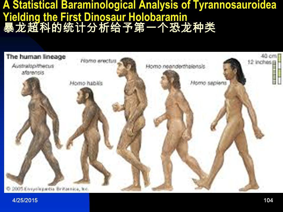 4/25/2015104 A Statistical Baraminological Analysis of Tyrannosauroidea Yielding the First Dinosaur Holobaramin 暴龙超科的统计分析给予第一个恐龙种类