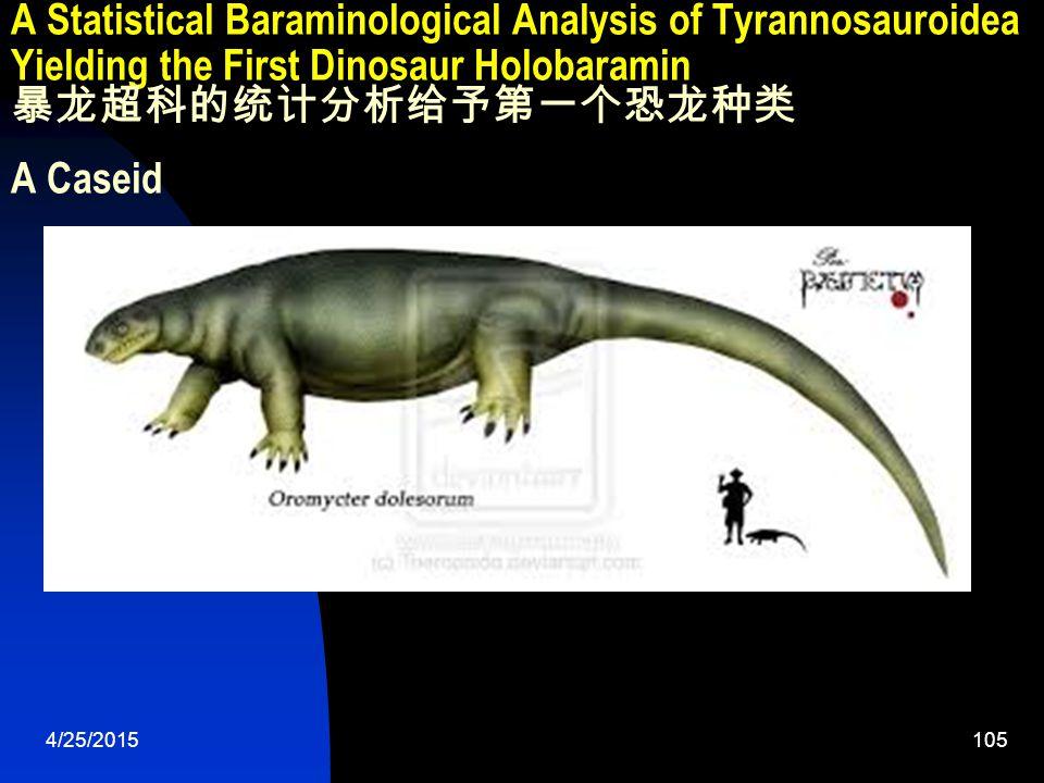 4/25/2015105 A Statistical Baraminological Analysis of Tyrannosauroidea Yielding the First Dinosaur Holobaramin 暴龙超科的统计分析给予第一个恐龙种类 A Caseid