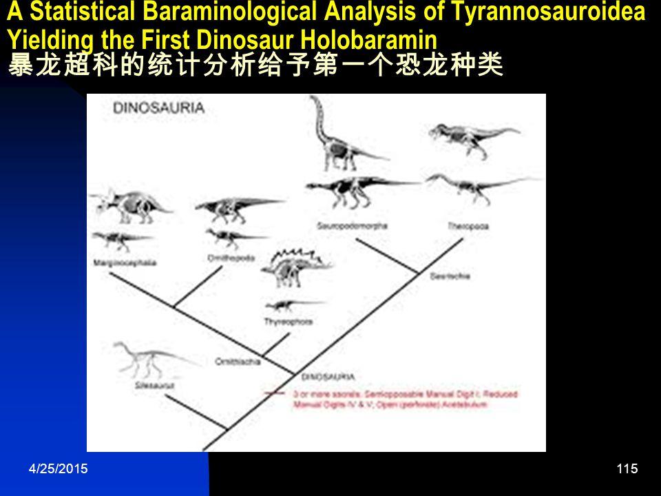 4/25/2015115 A Statistical Baraminological Analysis of Tyrannosauroidea Yielding the First Dinosaur Holobaramin 暴龙超科的统计分析给予第一个恐龙种类