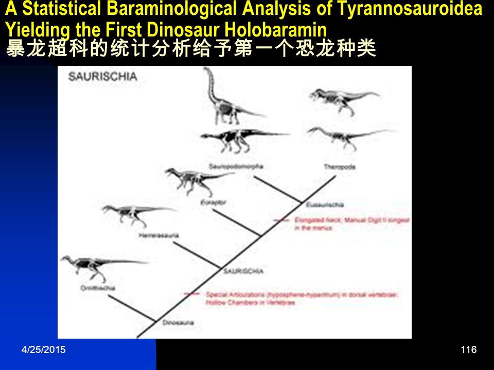 4/25/2015116 A Statistical Baraminological Analysis of Tyrannosauroidea Yielding the First Dinosaur Holobaramin 暴龙超科的统计分析给予第一个恐龙种类