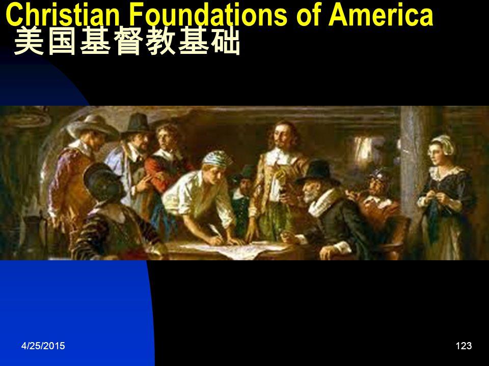 4/25/2015123 Christian Foundations of America 美国基督教基础