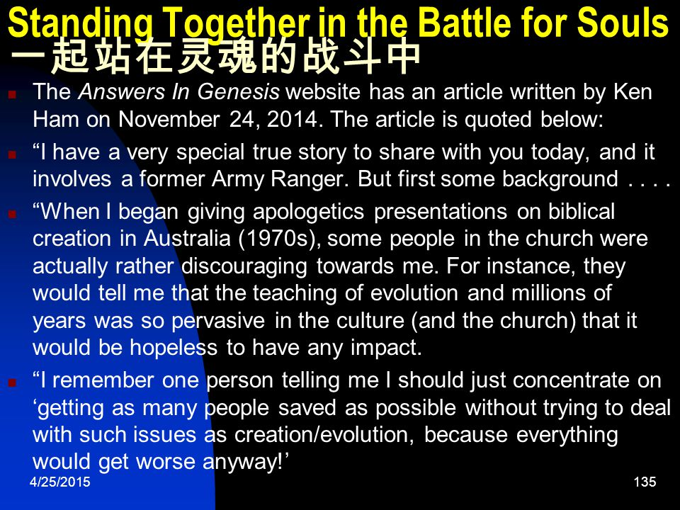 4/25/2015135 Standing Together in the Battle for Souls 一起站在灵魂的战斗中 The Answers In Genesis website has an article written by Ken Ham on November 24, 2014.