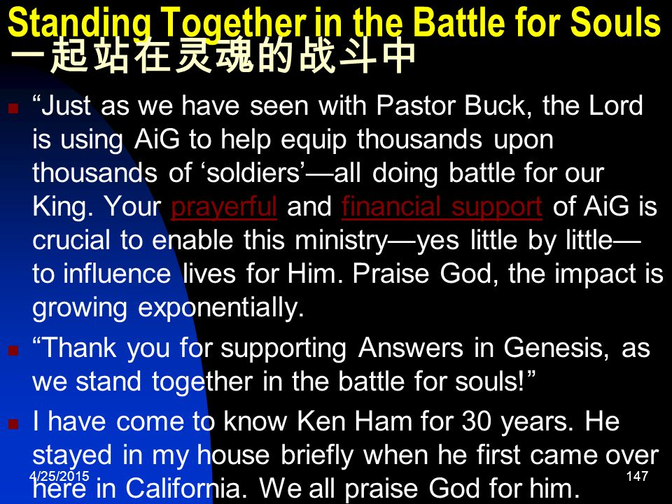 4/25/2015147 Standing Together in the Battle for Souls 一起站在灵魂的战斗中 Just as we have seen with Pastor Buck, the Lord is using AiG to help equip thousands upon thousands of 'soldiers'—all doing battle for our King.