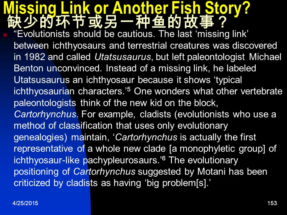 4/25/2015153 Missing Link or Another Fish Story. 缺少的环节或另一种鱼的故事? Evolutionists should be cautious.