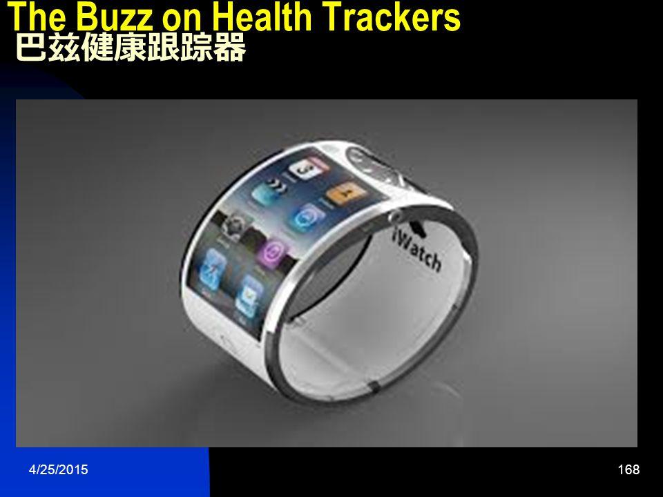 4/25/2015168 The Buzz on Health Trackers 巴兹健康跟踪器