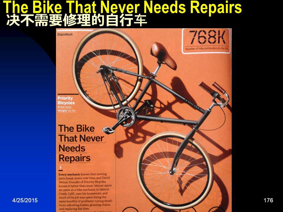 4/25/2015176 The Bike That Never Needs Repairs 决不需要修理的自行车
