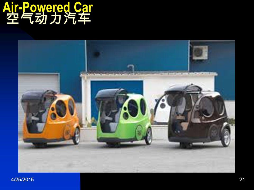 4/25/201521 Air-Powered Car 空气动力汽车