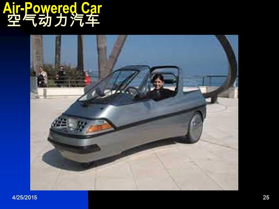 4/25/201525 Air-Powered Car 空气动力汽车