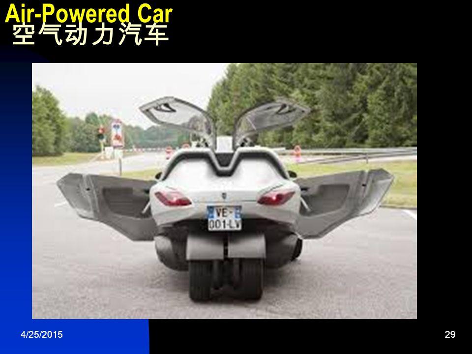 4/25/201529 Air-Powered Car 空气动力汽车