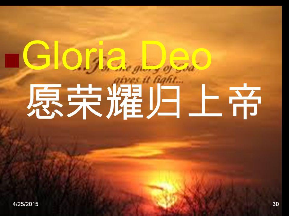 4/25/201530 Gloria Deo 愿荣耀归上帝