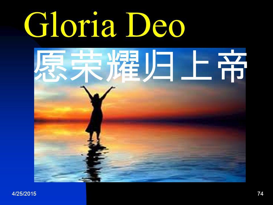 4/25/201574 Gloria Deo 愿荣耀归上帝
