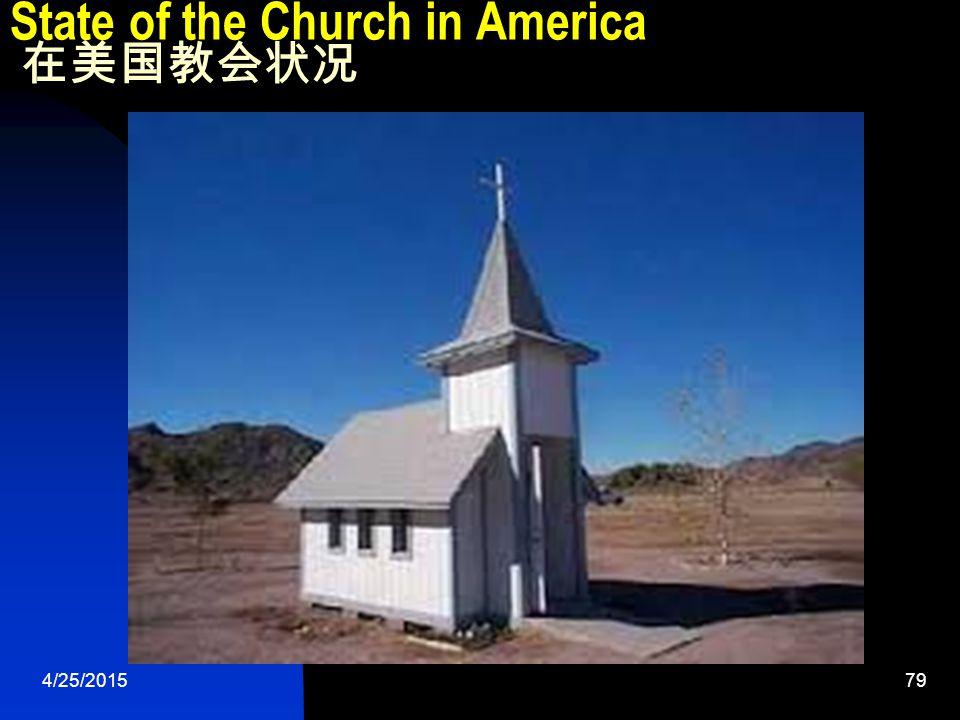 4/25/201579 State of the Church in America 在美国教会状况