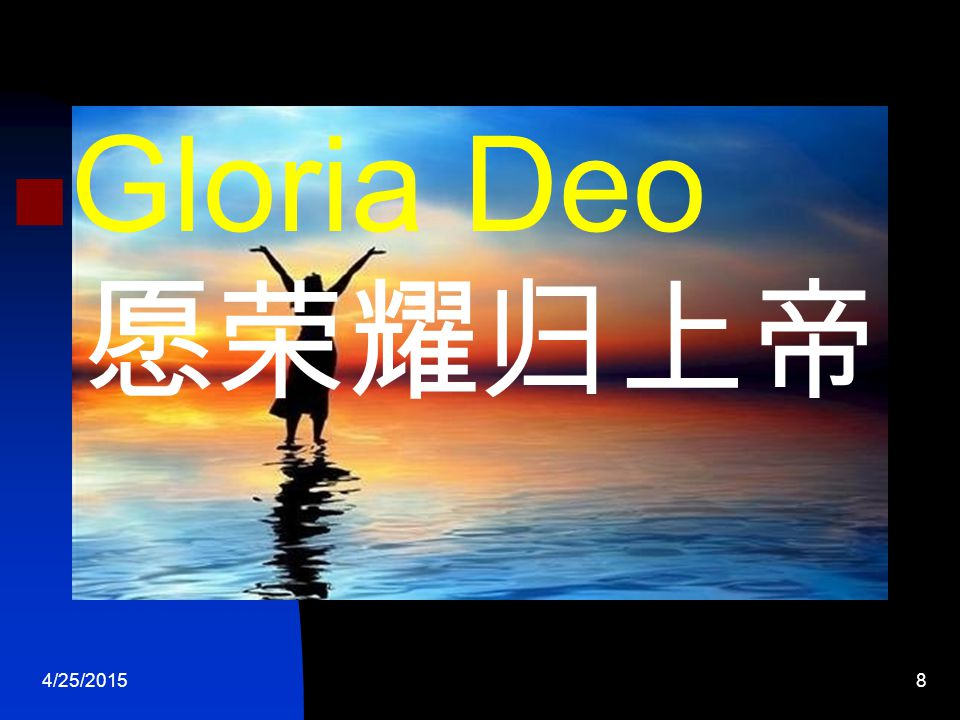 4/25/20158 Gloria Deo 愿荣耀归上帝