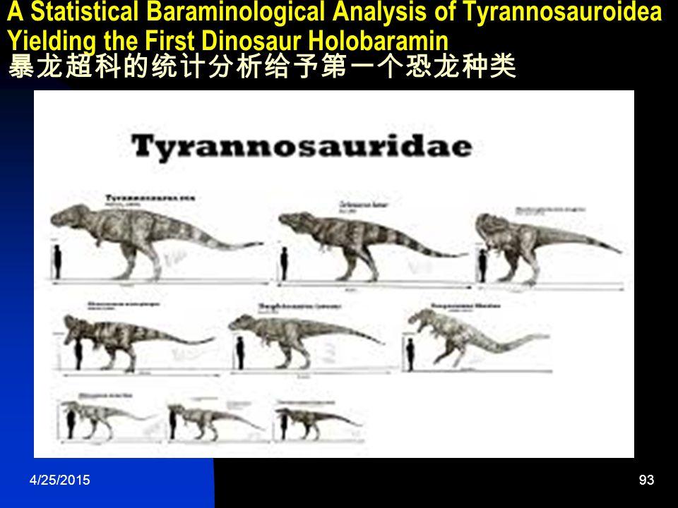 4/25/201593 A Statistical Baraminological Analysis of Tyrannosauroidea Yielding the First Dinosaur Holobaramin 暴龙超科的统计分析给予第一个恐龙种类