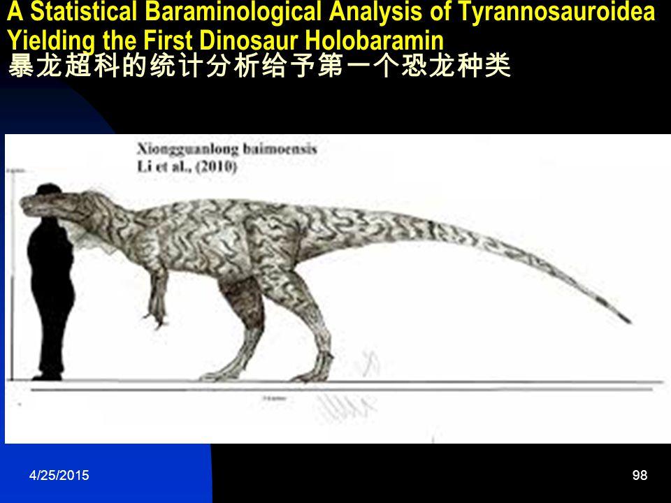 4/25/201598 A Statistical Baraminological Analysis of Tyrannosauroidea Yielding the First Dinosaur Holobaramin 暴龙超科的统计分析给予第一个恐龙种类
