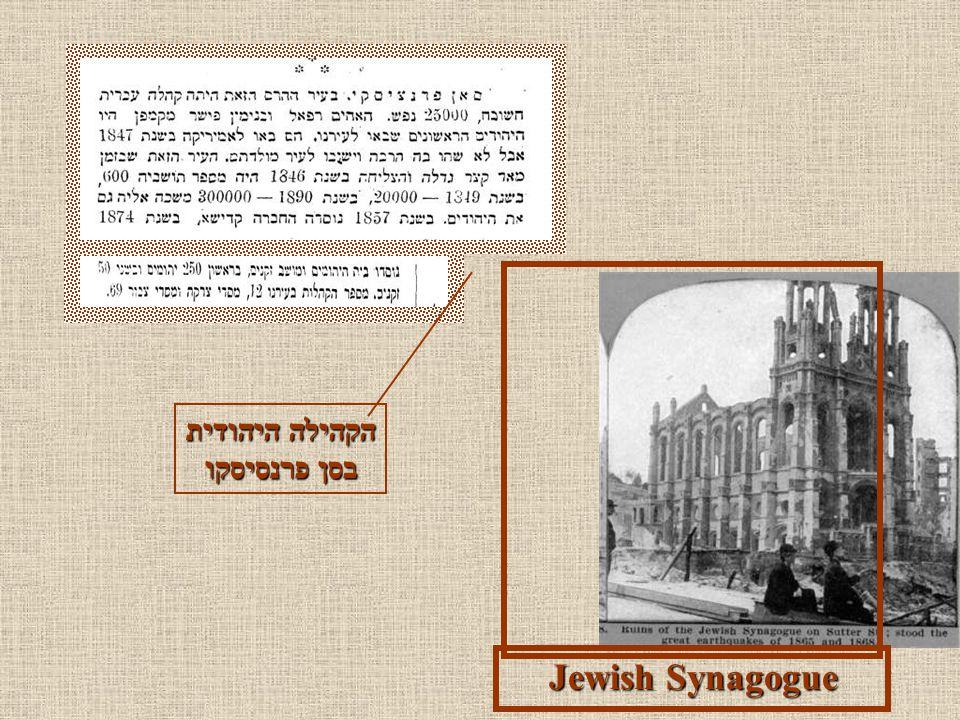 הקהילה היהודית בסן פרנסיסקו Jewish Synagogue