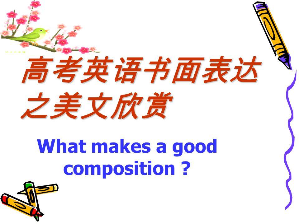 高考英语书面表达 之美文欣赏 What makes a good composition
