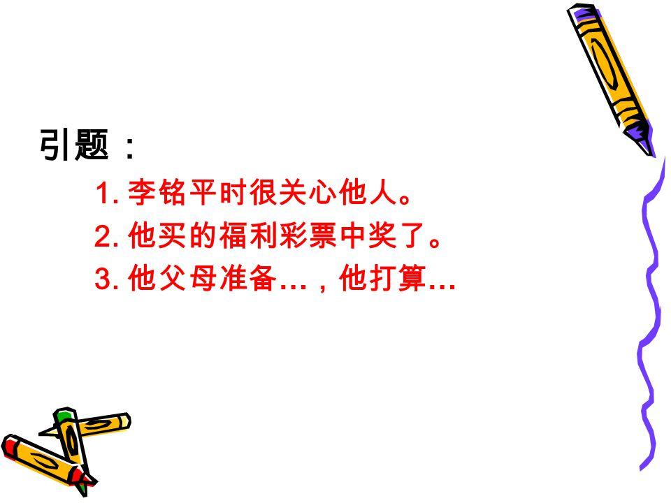 引题: 1. 李铭平时很关心他人。 2. 他买的福利彩票中奖了。 3. 他父母准备 … ,他打算 …