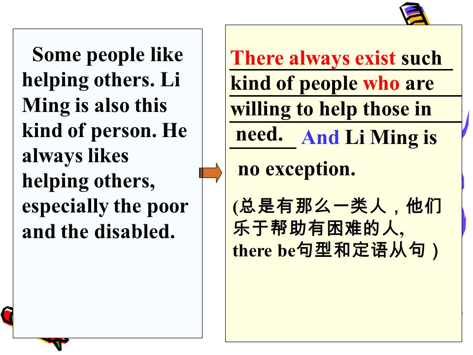 Some people like helping others. Li Ming is also this kind of person.