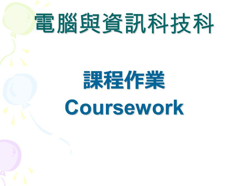 電腦與資訊科技科 課程作業Coursework