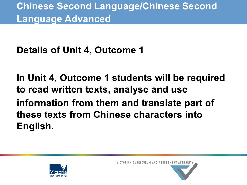 Chinese Second Language/Chinese Second Language Advanced Details of Unit 4, Outcome 1 In Unit 4, Outcome 1 students will be required to read written t