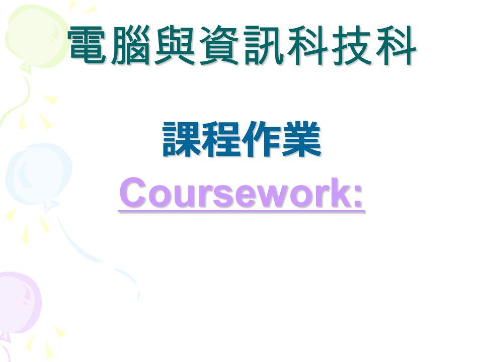 電腦與資訊科技科 課程作業 Coursework: