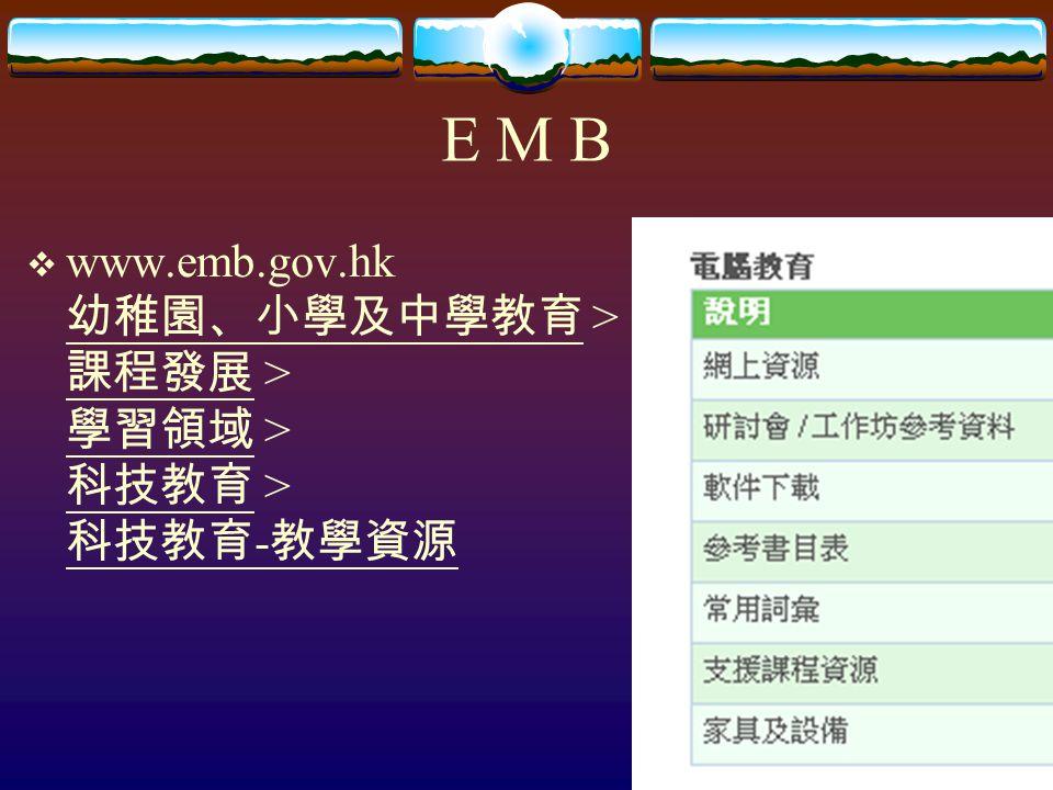 49 E M B  www.emb.gov.hk 幼稚園、小學及中學教育 > 課程發展 > 學習領域 > 科技教育 > 科技教育 - 教學資源
