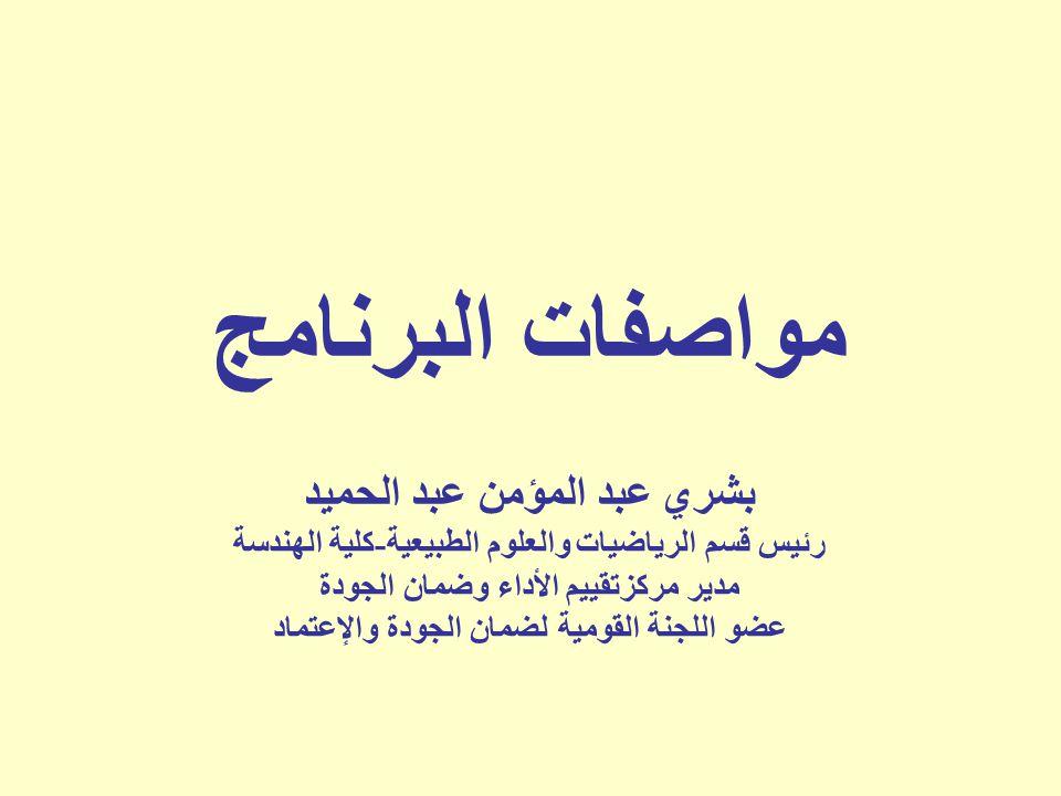 مواصفات البرنامج بشري عبد المؤمن عبد الحميد رئيس قسم الرياضيات والعلوم الطبيعية-كلية الهندسة مدير مركزتقييم الأداء وضمان الجودة عضو اللجنة القومية لضم