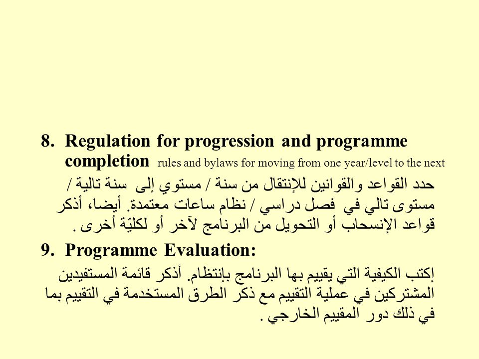 8.Regulation for progression and programme completion rules and bylaws for moving from one year/level to the next حدد القواعد والقوانين للإنتقال من سن
