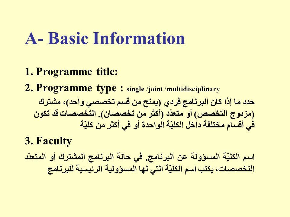A- Basic Information 1. Programme title: 2. Programme type : single /joint /multidisciplinary حدد ما إذا كان البرنامج فردي (يمنح من قسم تخصصي واحد)، م