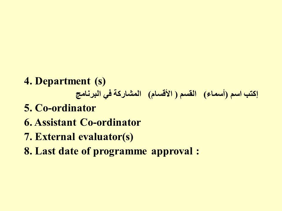 4. Department (s) إكتب اسم (أسماء) القسم ( الأقسام) المشاركة في البرنامج 5. Co-ordinator 6. Assistant Co-ordinator 7. External evaluator(s) 8. Last da