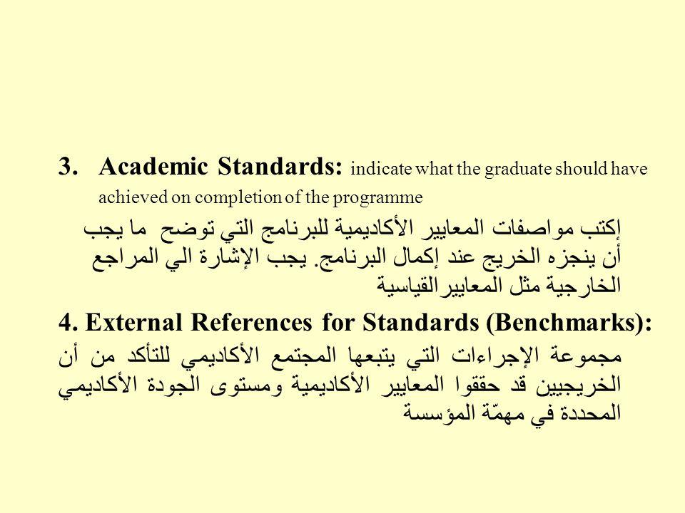 3.Academic Standards: indicate what the graduate should have achieved on completion of the programme إكتب مواصفات المعايير الأكاديمية للبرنامج التي تو