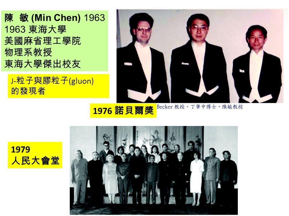 1976 諾貝爾獎 1979 人民大會堂 陳 敏 (Min Chen) 1963 1963 東海大學 美國麻省理工學院 物理系教授 東海大學傑出校友 J- 粒子與膠粒子 (gluon) 的發現者