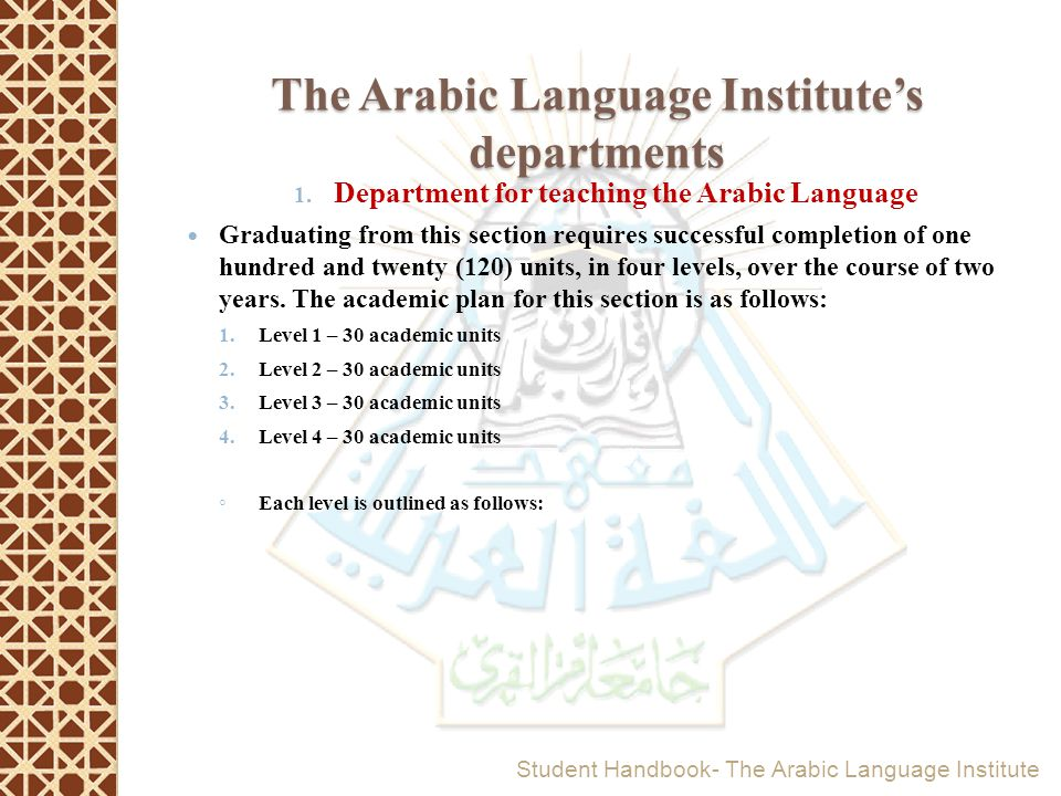 The Arabic Language Institute's departments 1. Department for teaching the Arabic Language Graduating from this section requires successful completion