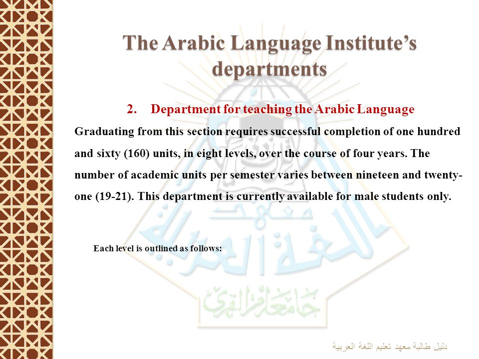 The Arabic Language Institute's departments 2.Department for teaching the Arabic Language Graduating from this section requires successful completion