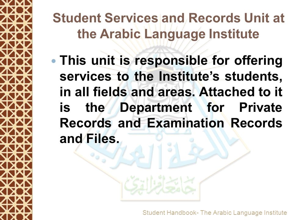 Student Services and Records Unit at the Arabic Language Institute This unit is responsible for offering services to the Institute's students, in all