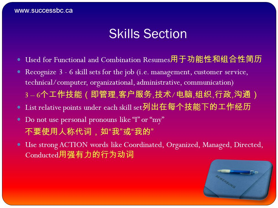 Skills Section Used for Functional and Combination Resumes 用于功能性和组合性简历 Recognize 3 - 6 skill sets for the job (i.e.