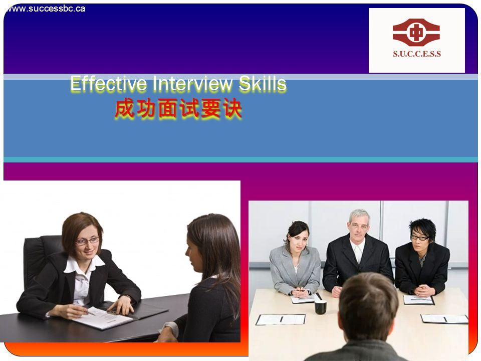 成功面试要诀 Effective Interview Skills 成功面试要诀 www.successbc.ca