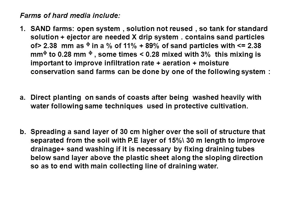 Farms of hard media include: 1.SAND farms: open system, solution not reused, so tank for standard solution + ejector are needed X drip system.